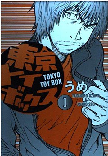 東京トイボックス 1 (モーニングKC)の詳細を見る