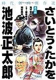 さいとう・たかを/池波正太郎時代劇画傑作選 其之4 (SPコミックス)