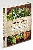 フランスの菜園から 野菜、ハーブ、草花に彩られたポタジェのある暮らし 画像