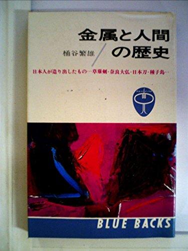 金属と人間の歴史―日本人がつくりだしたもの,草薙剣・奈良大仏・日本刀・種子島 (1965年) (ブルーバックス)