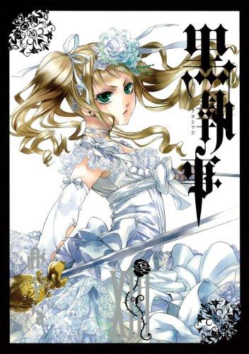 黒執事(13) (Gファンタジーコミックス)の詳細を見る