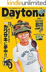 Daytona(デイトナ) No.349 (2020-07-13) [雑誌]