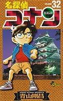 名探偵コナン (32) (少年サンデーコミックス)