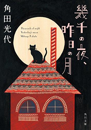 幾千の夜、昨日の月 (角川文庫)の詳細を見る