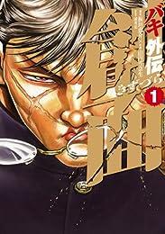 バキ外伝 創面 1 (少年チャンピオン・コミックス エクストラ)