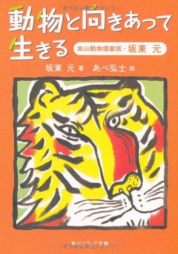 動物と向きあって生きる  旭山動物園獣医・坂東元 (角川文庫)の詳細を見る