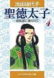 聖徳太子 (4) (中公文庫―コミック版)