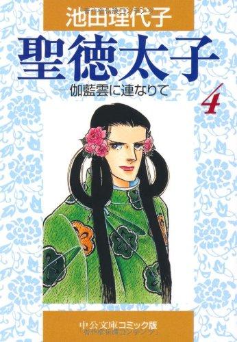 聖徳太子 (4) (中公文庫―コミック版)の詳細を見る