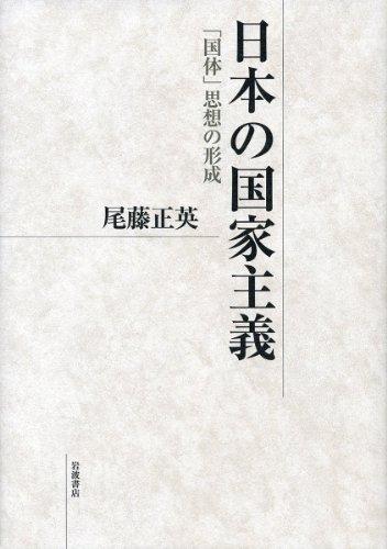 日本の国家主義――「国体」思想の形成の詳細を見る