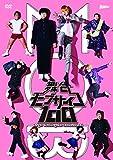 舞台『モブサイコ100』 DVD[DVD]