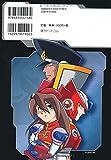 ロックマンX4 (fukkan.com―コミック・ロックマンXシリーズ) 画像