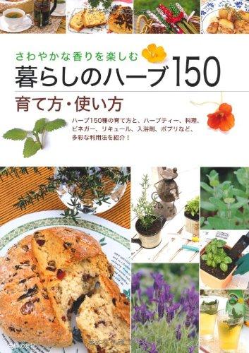 暮らしのハーブ150 育て方・使い方―さわやかな香りを楽しむの詳細を見る