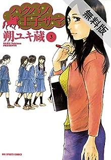 ハクバノ王子サマ(3)【期間限定 無料お試し版】 (ビッグコミックス)