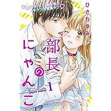 部長のにゃんこ 分冊版(1) (姉フレンドコミックス)