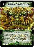デュエルマスターズ/DM-27/3/VR/地神エメラルド・ファラオ