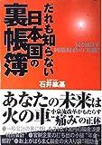 だれも知らない日本国の裏帳簿