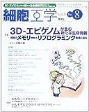 細胞工学 12年8月号 31ー8 特集:3Dーエピゲノムが生む新たな生命情報