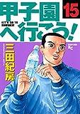 甲子園へ行こう!(15) (ヤングマガジンコミックス)