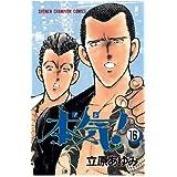 本気! 16 (少年チャンピオン・コミックス)