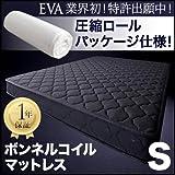 圧縮ロールパッケージ仕様のボンネルコイルマットレス【EVA】エヴァ  シングル