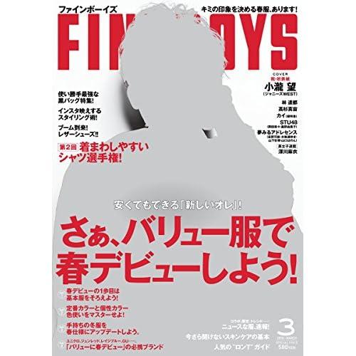 FINEBOYS(ファインボーイズ) 2018年 03 月号 [さぁ、バリュー服で春デビューしよう! /小瀧望]