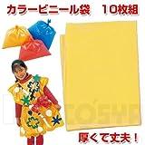 アーテック カラービニール袋10枚組 45532 黄