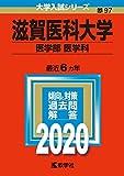 滋賀医科大学(医学部〈医学科〉) (2020年版大学入試シリーズ)