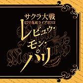 サクラ大戦 巴里花組ライブ2012 ~レビュウ・モン・パリ~ (2枚組ALBUM)