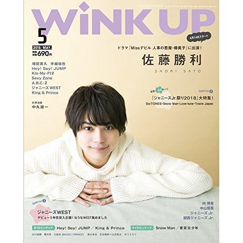 WiNK UP (ウインクアップ) 2018年 5月号
