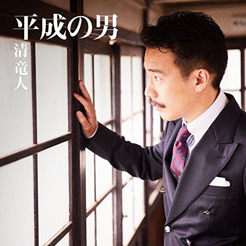 平成の男【初回限定盤】
