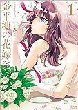 金平糖の花嫁 / おかざきさと乃 のシリーズ情報を見る