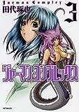 ジャーマン・コンプレックス 3 (MFコミックス フラッパーシリーズ)