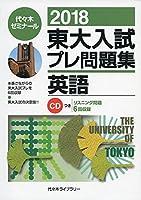 東大入試プレ問題集英語 2018―CDつき
