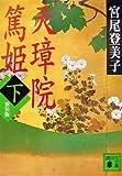 新装版 天璋院篤姫(下) (講談社文庫 み 9-8)