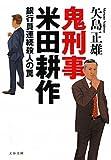 鬼刑事 米田耕作―銀行員連続殺人の罠 (文春文庫)