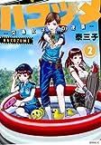 「ハコヅメ~交番女子の逆襲~ コミック 1-2巻セット」販売ページヘ
