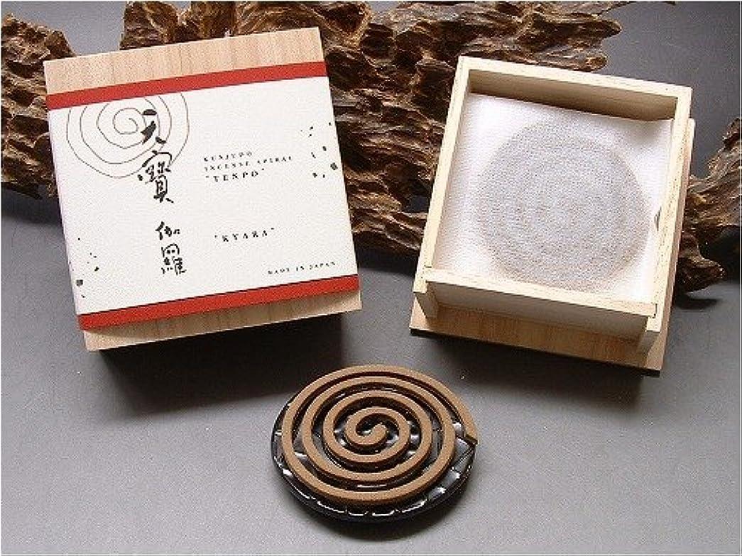 雪だるまを作る蒸留する強い薫寿堂のお香 天寶 伽羅 渦巻型