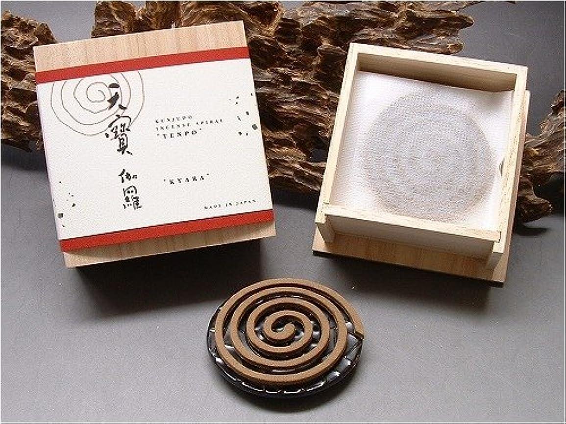希望に満ちたスリーブ薫寿堂のお香 天寶 伽羅 渦巻型