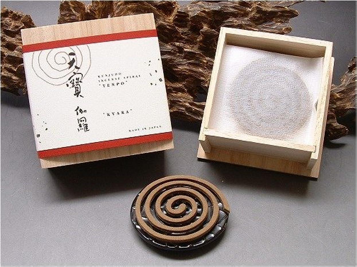 コードレス減らす便利さ薫寿堂のお香 天寶 伽羅 渦巻型