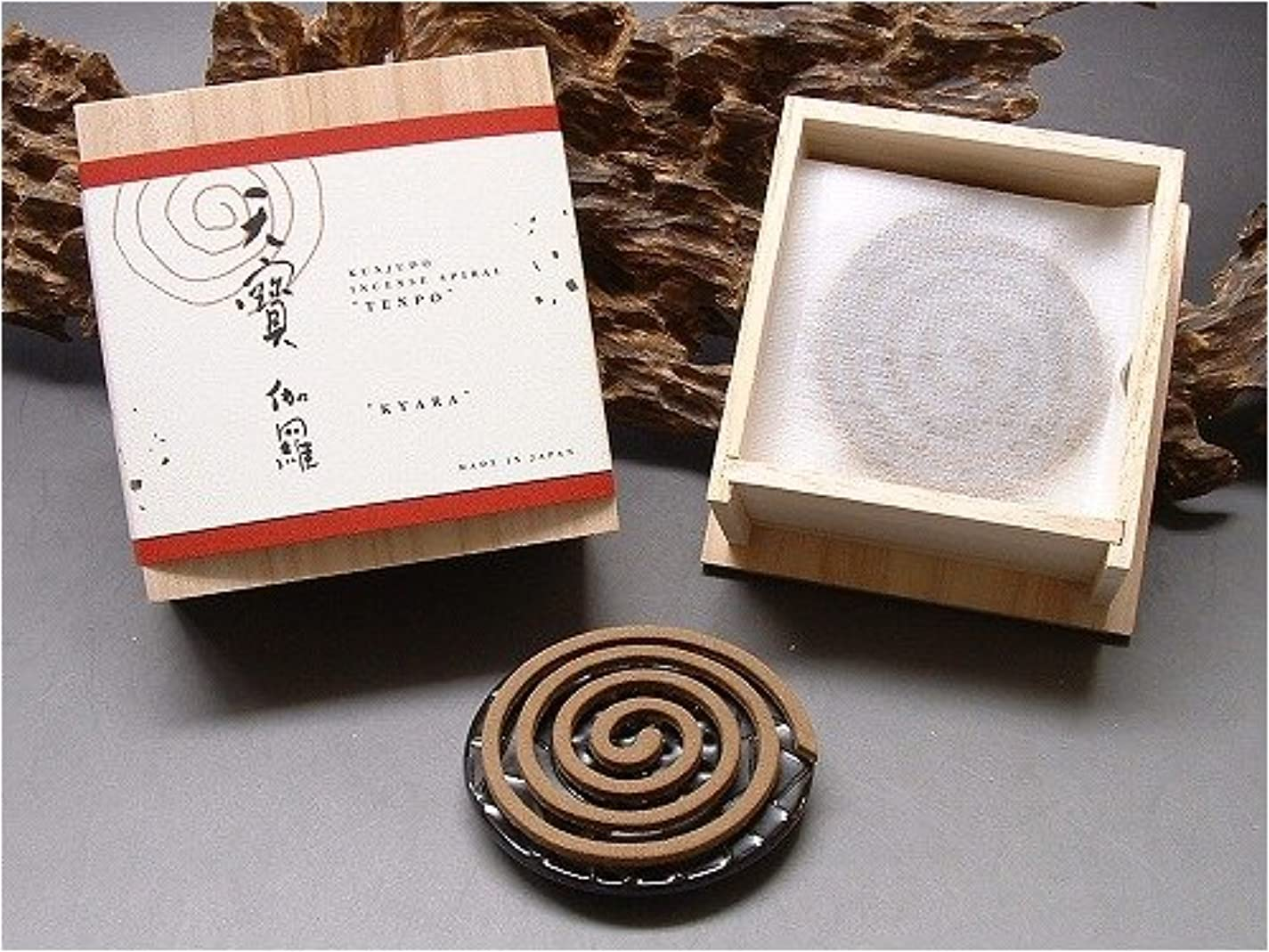 薫寿堂のお香 天寶 伽羅 渦巻型