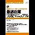 最適在庫実現マニュアル 【マニュアルシリーズ】