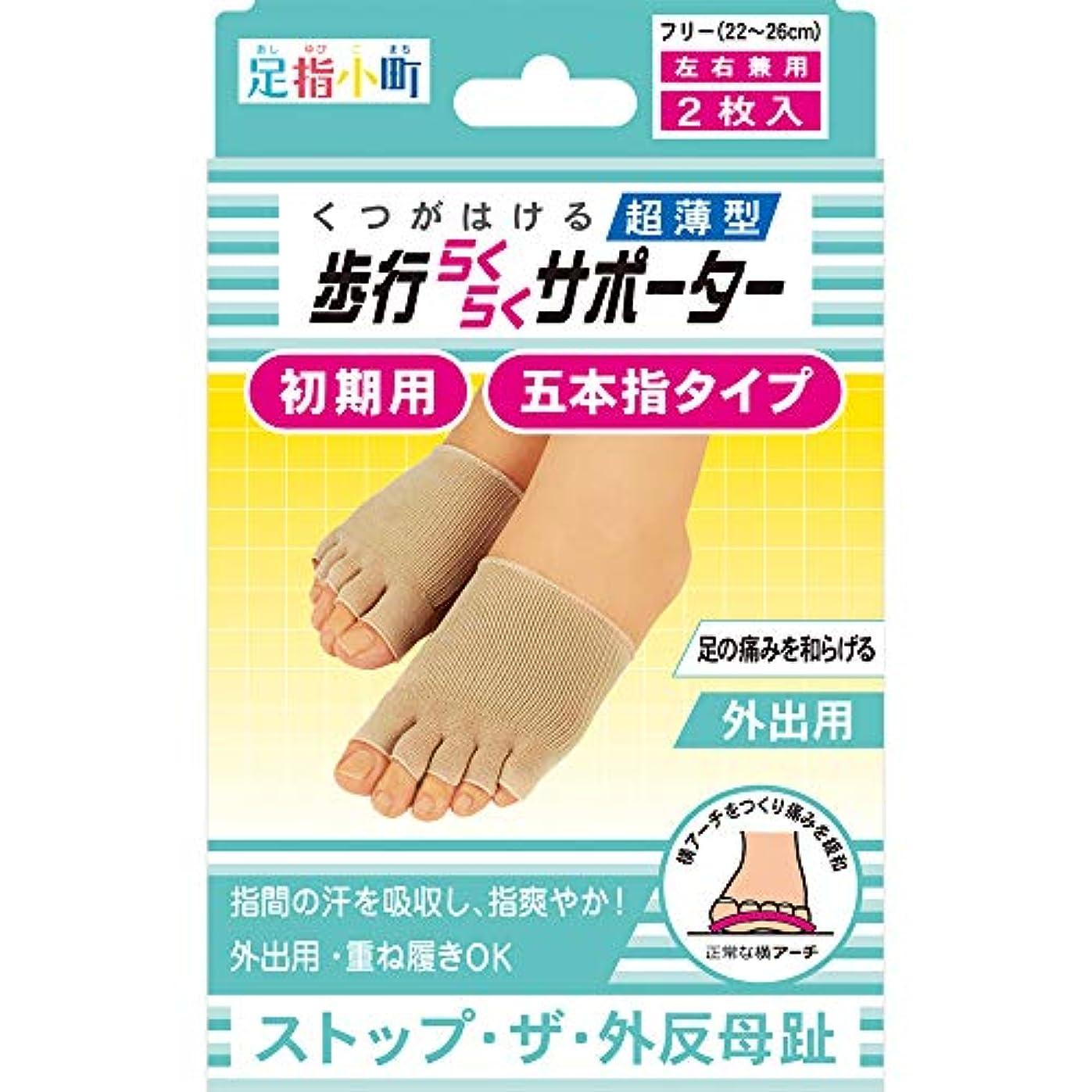 通知する知らせる有害な足指小町 歩行らくらくサポーター 5本指タイプ 足用 2枚入 フリーサイズ (22~26cm) ベージュ