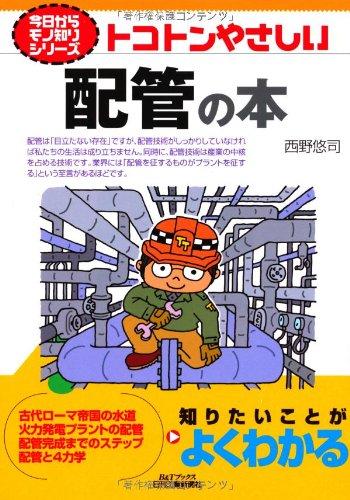 トコトンやさしい配管の本 (今日からモノ知りシリーズ)