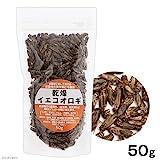 乾燥イエコオロギ 50g(約600~650匹入り) 爬虫類 餌 エサ フタホシ コオロギ