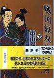 戦国無双剣 (下) (徳間文庫)