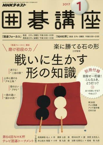 NHK囲碁講座 2017年1月号 [雑誌] (NHKテキスト)