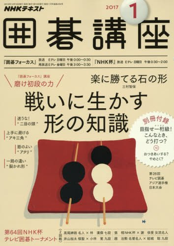 NHK囲碁講座 2017年1月号 [雑誌] (NHKテキスト)の詳細を見る