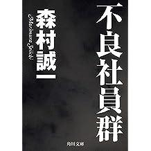 不良社員群 (角川文庫)