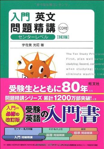 CD付 入門英文問題精講 3訂版 (必修問題精講)の詳細を見る