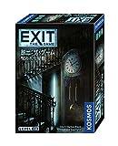 EXIT 脱出:ザ・ゲーム 呪われた屋敷